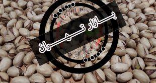 خرید پسته از تهران