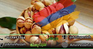 فروش پسته در ارمنستان