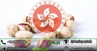 صادرات پسته به هنگ کنگ