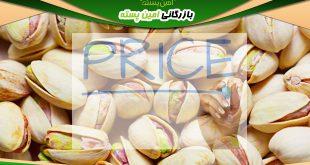 قیمت پسته در بازار تهران